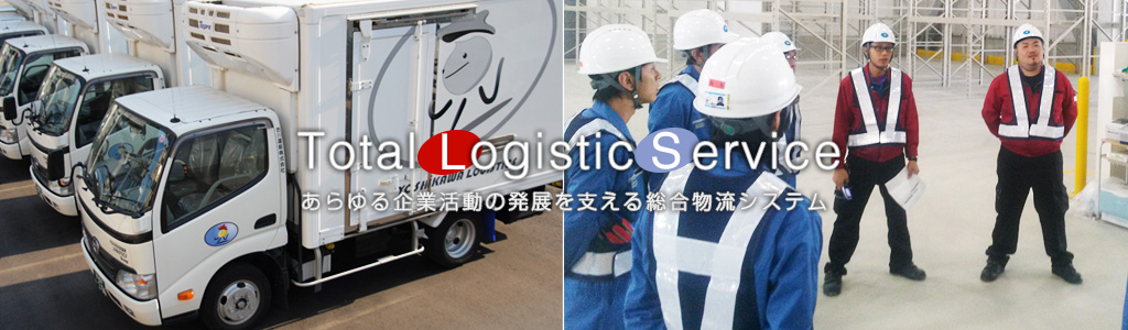 Total Logistic Service
